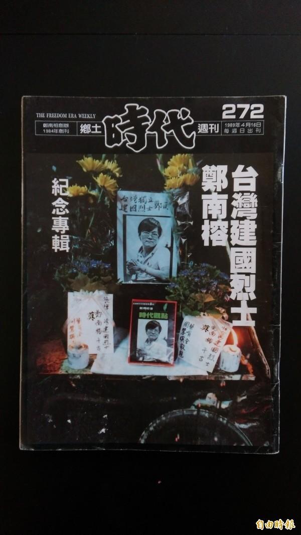 1989年黨外雜誌以黑色封面專題悼念犧牲的鄭南榕烈士。(記者陳鈺馥攝)