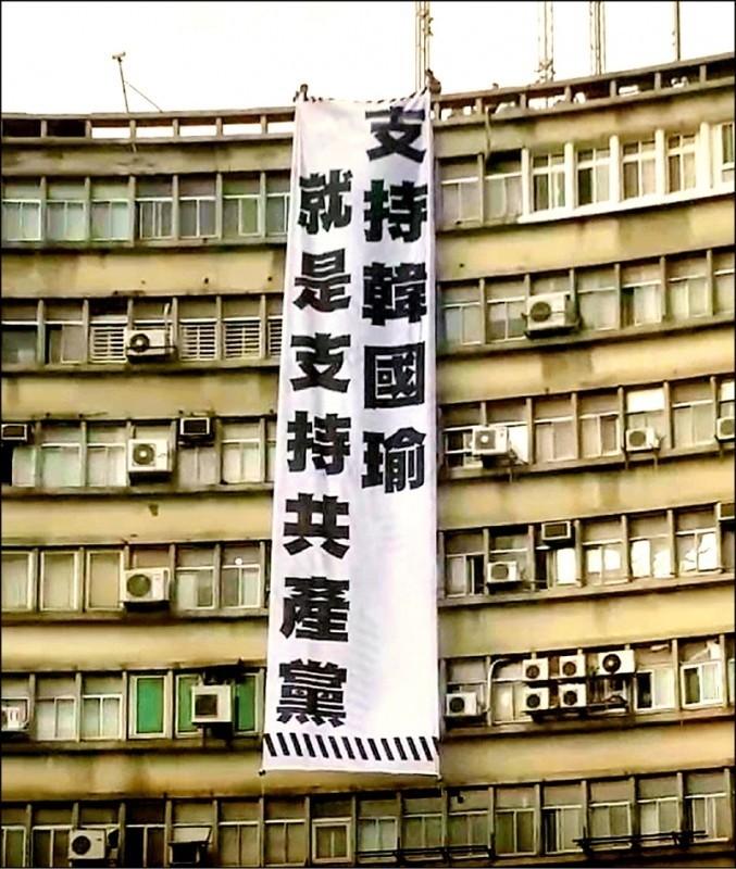 台灣國在台北市大樓,掛上「支持韓國瑜就是支持共產黨」的巨型布條。(圖:台灣國辦公室提供,資料照)