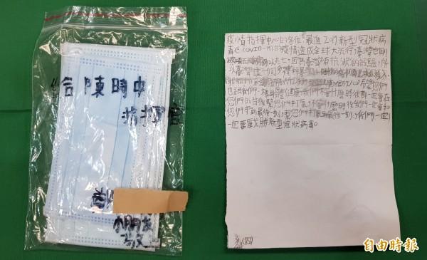 10歲小朋友寄口罩想保護指揮官陳時中。(記者簡惠茹攝)