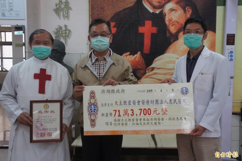 澎湖縣長賴峰偉中,將善款捐贈給惠民醫院。(記者劉禹慶攝)