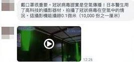 該影片源自日本《NHK》3月22日播出的特別節目〈與世界大流行傳染病的對抗—是否能阻止感染擴大〉。(圖擷取自TFC 台灣事實查核中心)