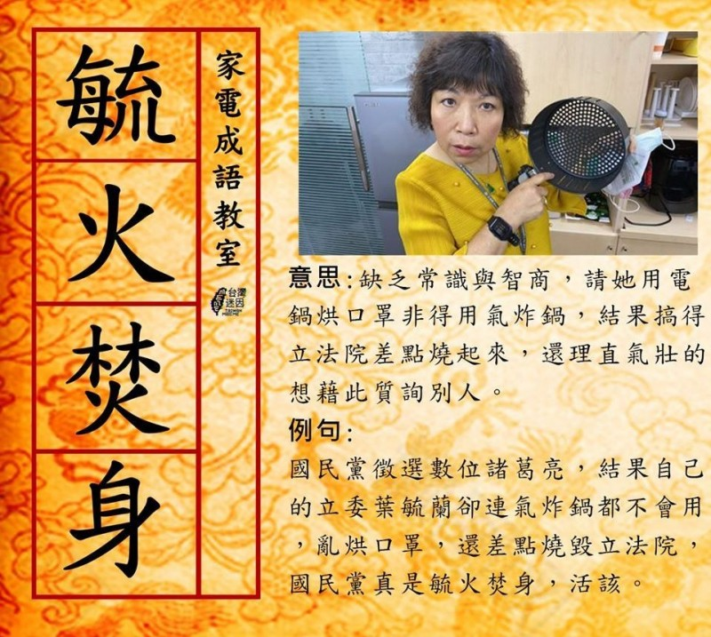 臉書粉專「台灣迷因 taiwan meme」今日PO出的梗圖,網友們看到貼文後群起吐槽。(台灣迷因 taiwan meme)