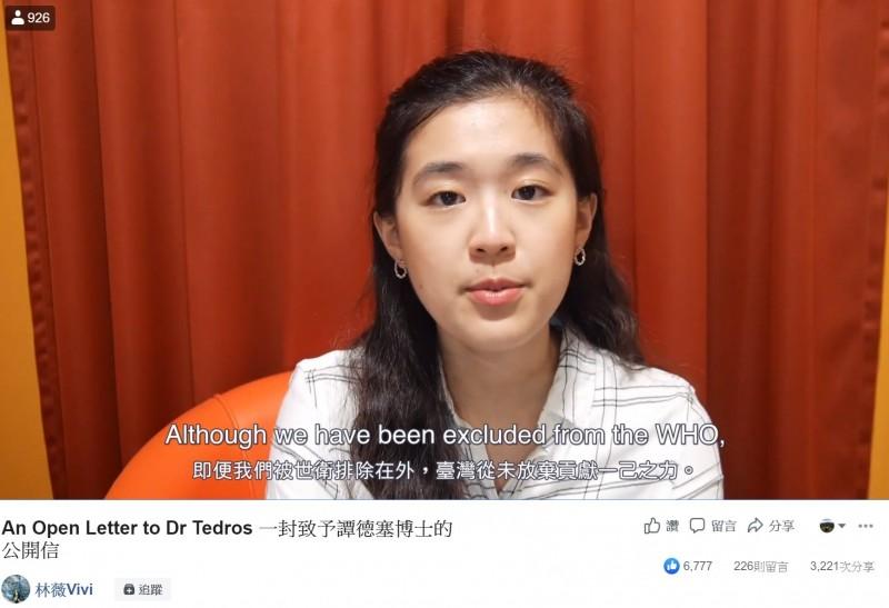 來自宜蘭的英國傳染病學留學生林薇,今在臉書用全英文發表一封公開信,要求WHO幹事長譚德塞公開對台灣人道歉。(翻攝自林薇臉書)