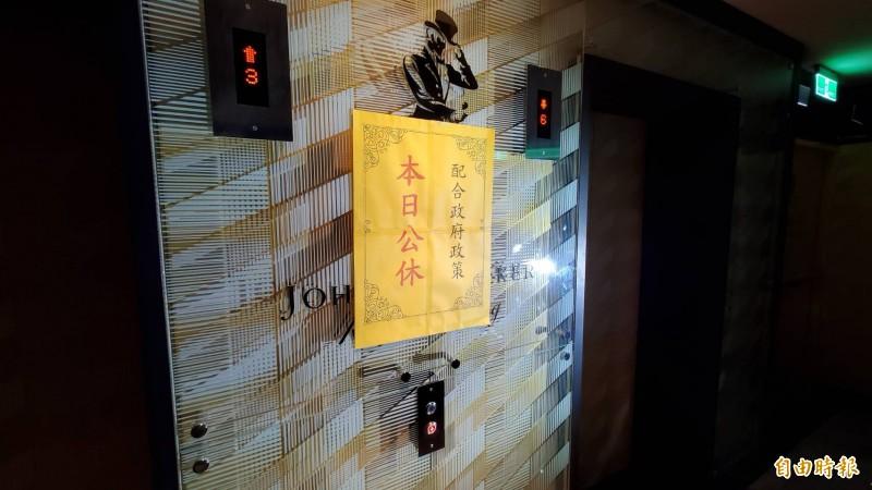在酒店業者在電梯口張貼「配合政府政策,本日公休」告示。(記者魏瑾筠攝)