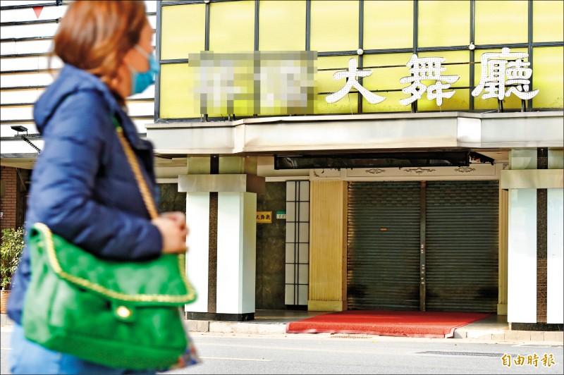 疫情中心宣告全國舞廳和酒店即日起停止營業,消息一出許多業者措手不及。(記者塗建榮攝)