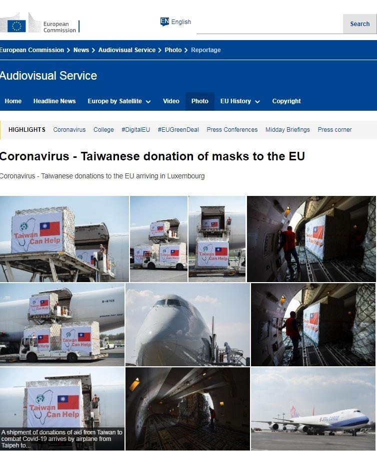 中華民國國旗罕登歐盟官網。(圖擷取自網頁)