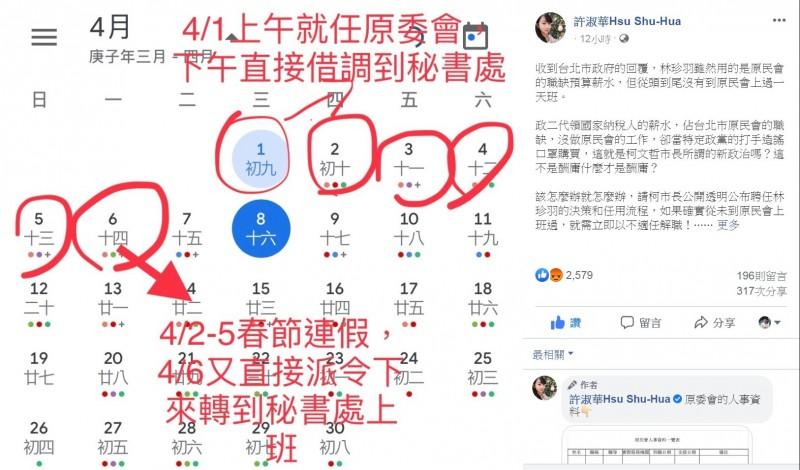 許淑華在臉書PO文爆料。(取自許淑華臉書)