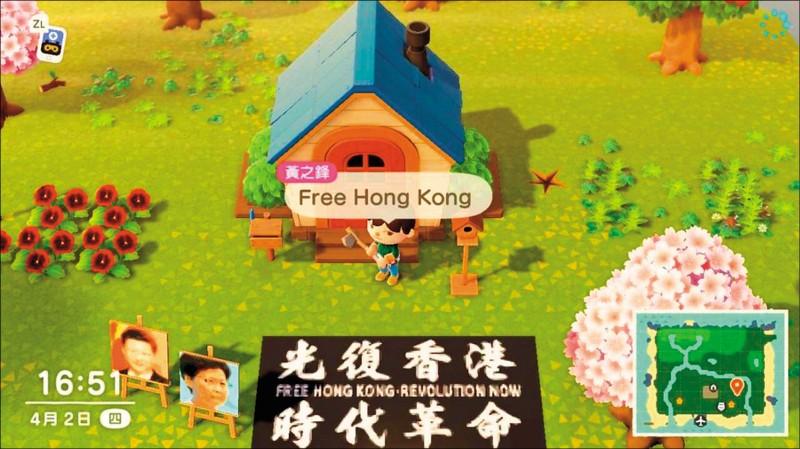 日本電子遊戲開發商「任天堂」上月廿日發行的生活模擬遊戲軟體「集合啦!動物森友會」當紅,香港民主派政團「香港眾志」秘書長黃之鋒也是玩家之一,在上頭為「自由香港」繼續奮鬥,並掛出「光復香港,時代革命」布條。(取自網路)