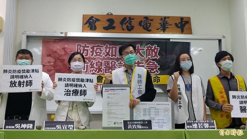 台北市醫師職業工會、台北市立聯合醫院企業工會及台灣醫事檢驗產業工會3大工會,齊聲向中央喊話放寬獎勵金的範圍並擴大。(記者蔡亞樺攝)