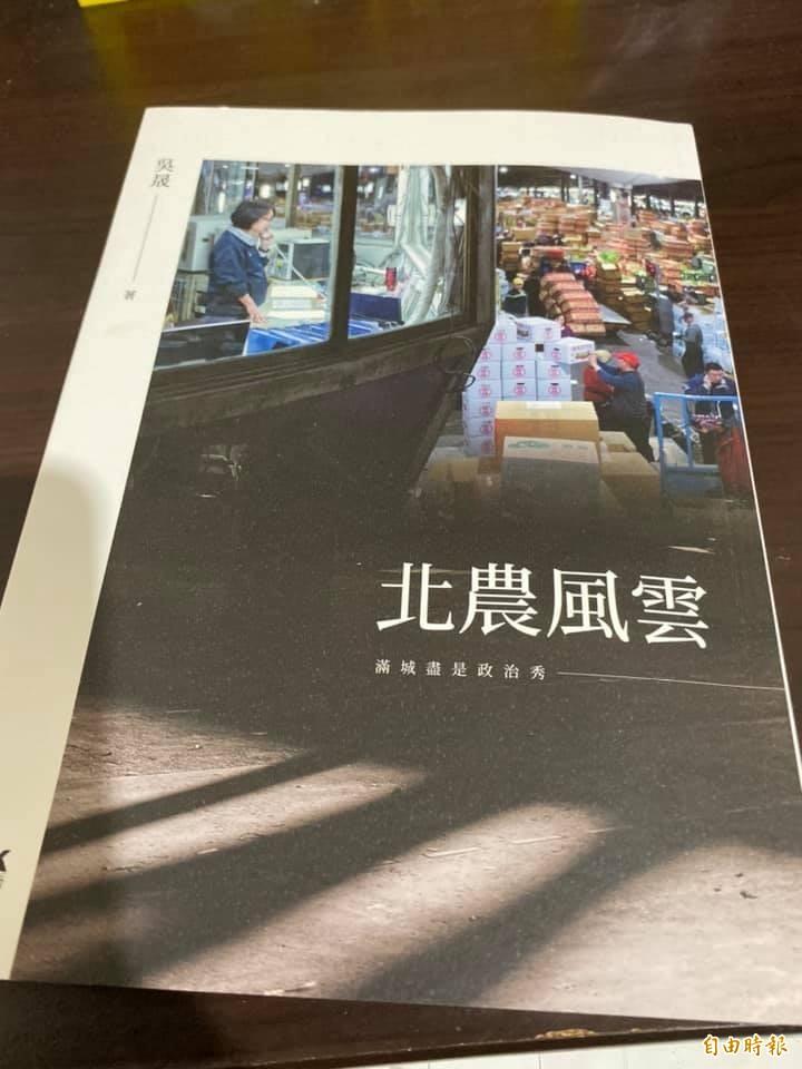 吳音寧建議柯文哲市長看完《北農風雲》這本書。(記者楊心慧攝)