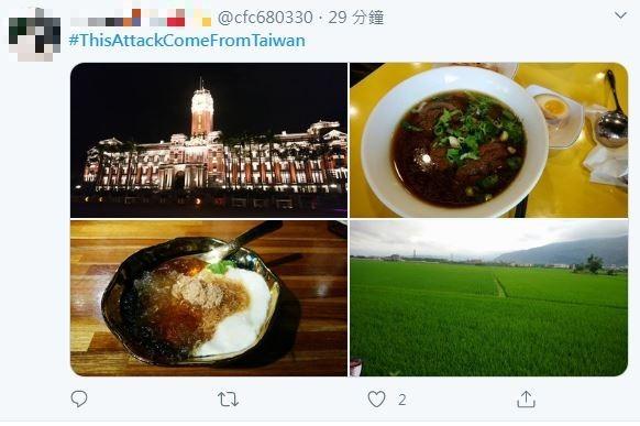 「來自台灣的攻擊」登上《華郵》版面