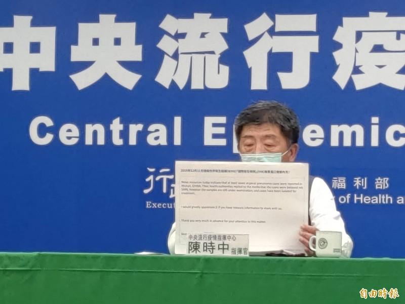 陳時中公佈電郵提5點聲明反擊WHO