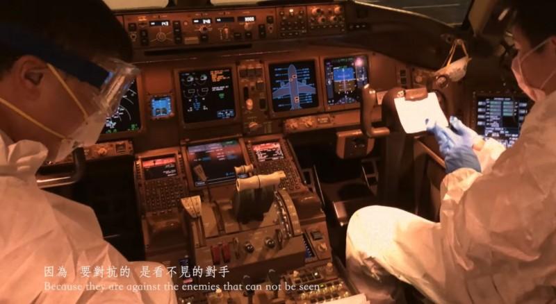 正副機師需著防護衣以策自身安全。(截自華航影片)