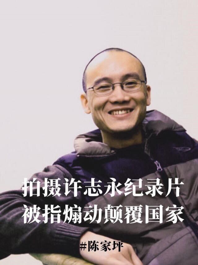 中國導演陳家坪傳出3月初在北京被控「煽動顛覆國家政權」,遭指定居所監視居住。(圖取自facebook.com/南方傻瓜关注群-1466849490028320)