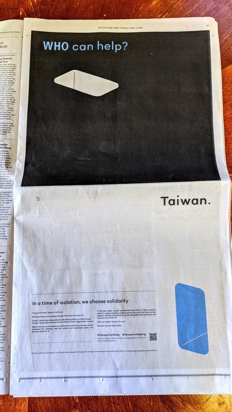 募資廣告今刊在《紐時》實體報紙上。(讀者提供)
