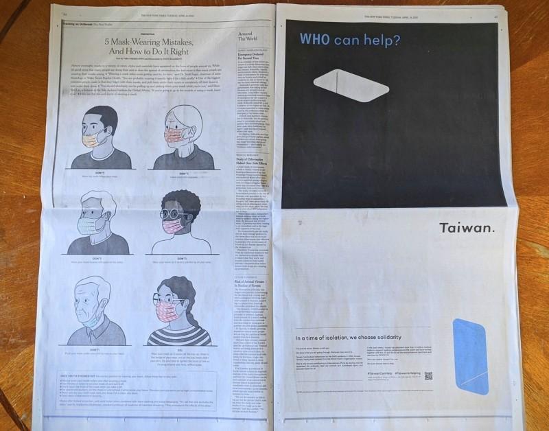 萬人集資廣告「Who can help? Taiwan. 」
