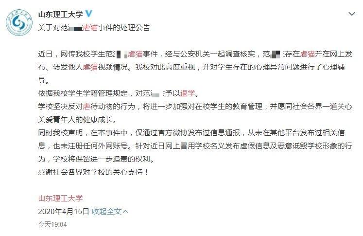 「中國山東男大生虐貓事件」涉案范姓男大生今日遭到山東理工大學退學。(圖擷取自微博)