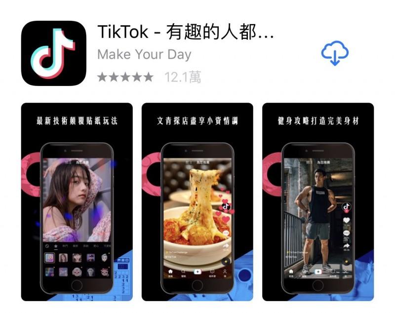 林盈達表示中國研發的抖音、Zoom及Wechat本身就是後門程式。(圖擷自Apple Store)