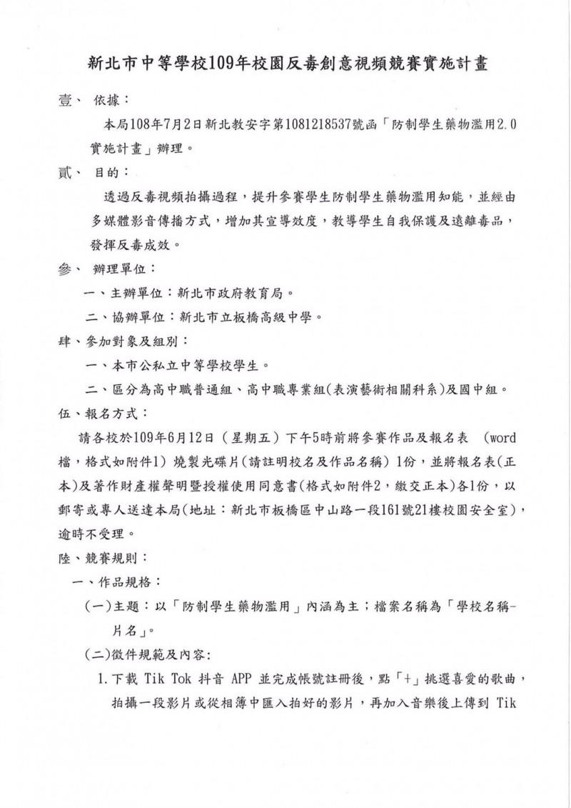 新北市教育局舉辦反毒宣導影片徵選,並要求學生使用中國抖音App。(記者周湘芸翻攝)