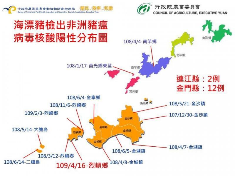 金門海漂豬非洲豬瘟案例分布圖。(農委會提供)