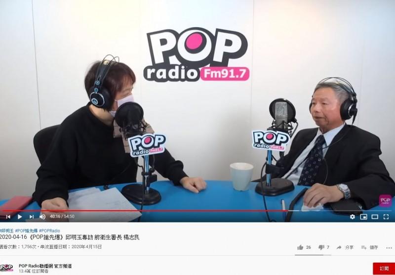 前衛生署長楊志良接受專訪。(圖擷取自YouTube)