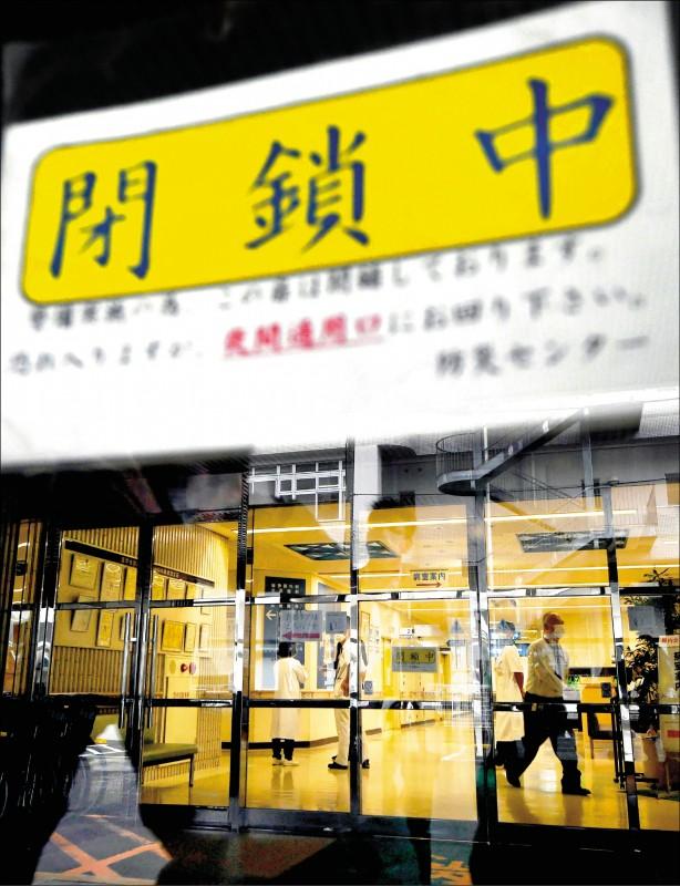 日本兩個和急診有關的醫學會已警告,由於武漢肺炎確診數節節攀升,日本的「急診崩潰」業已發生。圖為日本本州的和歌山縣湯淺町「濟生會有田醫院」,由於有一名醫師確診武肺而「封院」,入口處貼上寫有「關閉中」的告示。(美聯社檔案照)