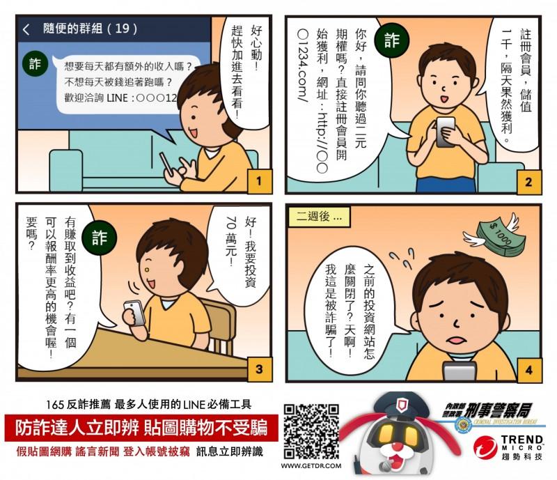 警方提醒切勿輕信網友來路不明的投資管道,以免被騙。(記者姚岳宏翻攝)