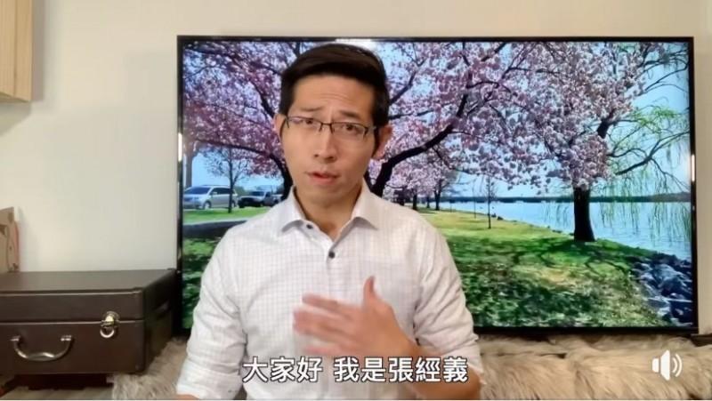 張經義(見圖)日前在臉書PO影片強調,「作為一名記者,我問心無愧,公道自在人心」。(圖擷取自「張經義之《白宮義見》」臉書)