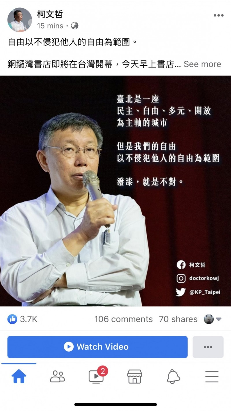 柯文哲傍晚在臉書分享對林榮基遭潑紅漆看法。(翻攝自柯文哲臉書)