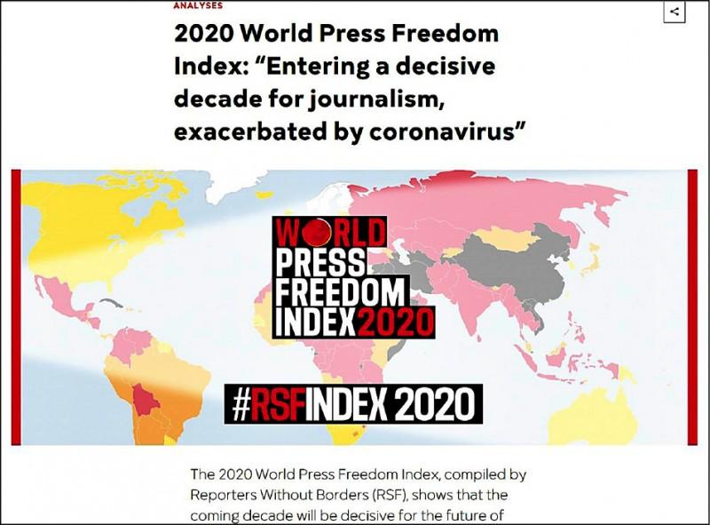 武漢肺炎肆虐全球,無國界記者組織(RSF)21日公布的最新全球新聞自由度排名。(圖取自RSF官網)