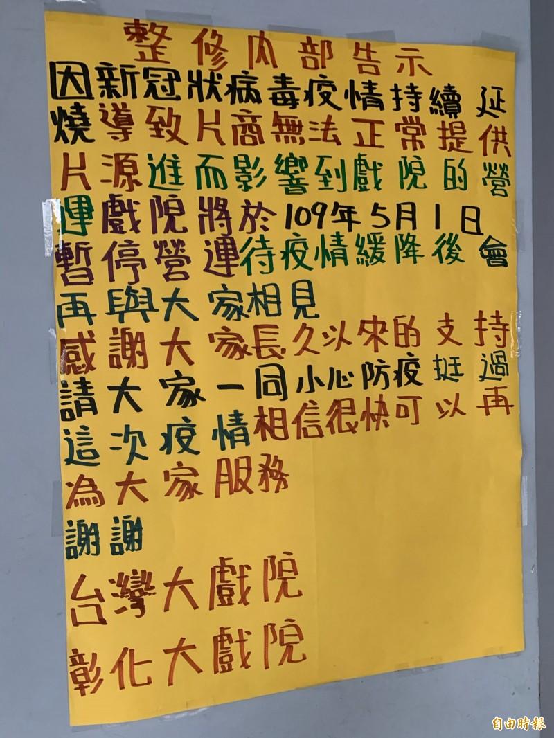 彰化市台灣大戲院丶彰化大戲院都將於5月1日起暫停營運。(記者湯世名攝)