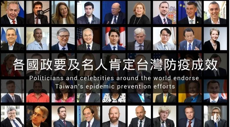 我國外交部整理所有公開讚揚台灣防疫成效的45位政要及名人的影片。(圖擷取自外交部臉書)