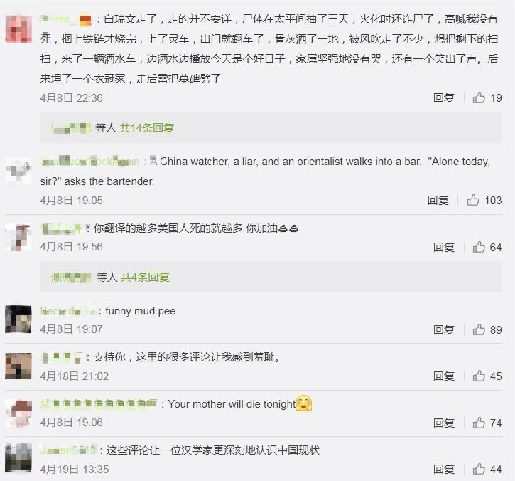 美國教授白睿文因為替「方方日記」翻譯,微博遭中國網友出征。 (擷取自白睿文微博)