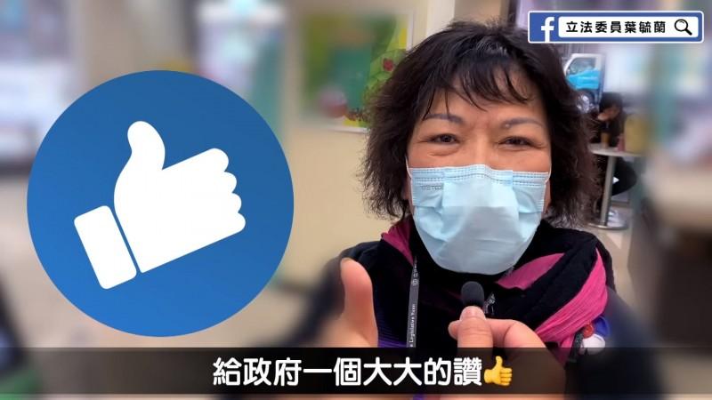 國民黨立委葉毓蘭昨日到超商實測「口罩實名制3.0」,並大呼很方便「給政府大大的讚」。(圖截自葉毓蘭臉書)