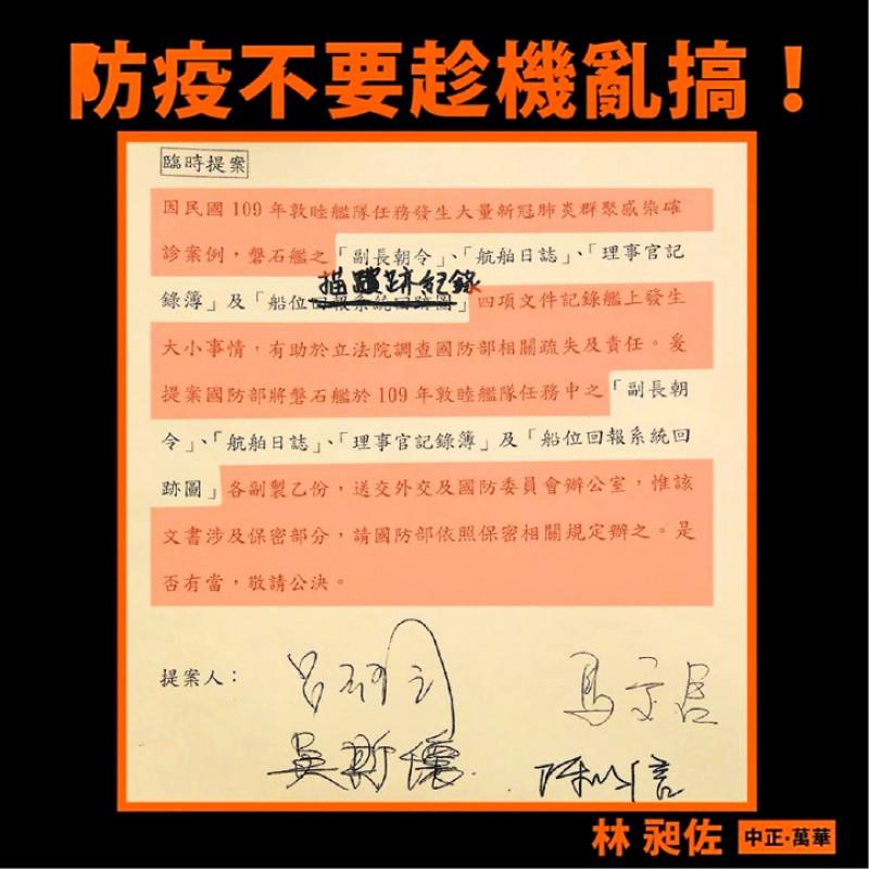 索取航跡圖 國民黨立委遭質疑