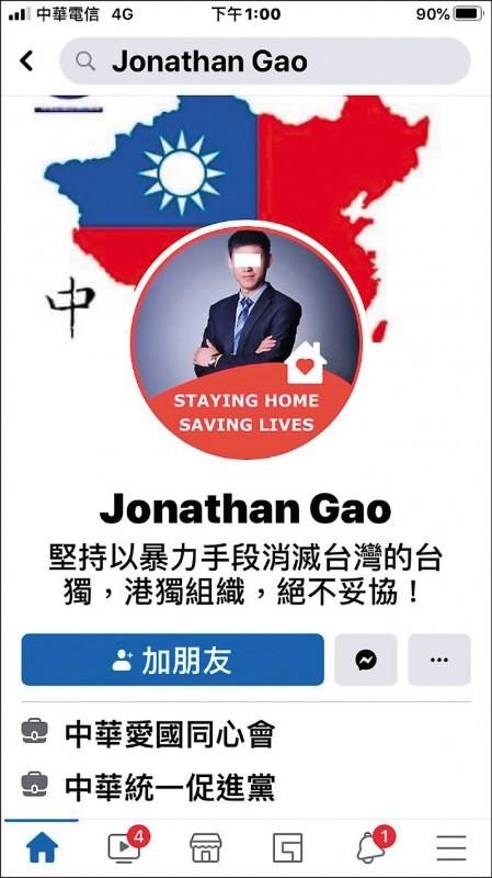 警方交叉比對相關資料,Jonathan Gao帳號登錄的IP位於新加坡,帳號電話為新加坡行動電話,再經追查該電話分別註冊LINE及微信軟體,其中LINE暱稱顯示為「Gao Zheyuan」。(取自臉書)