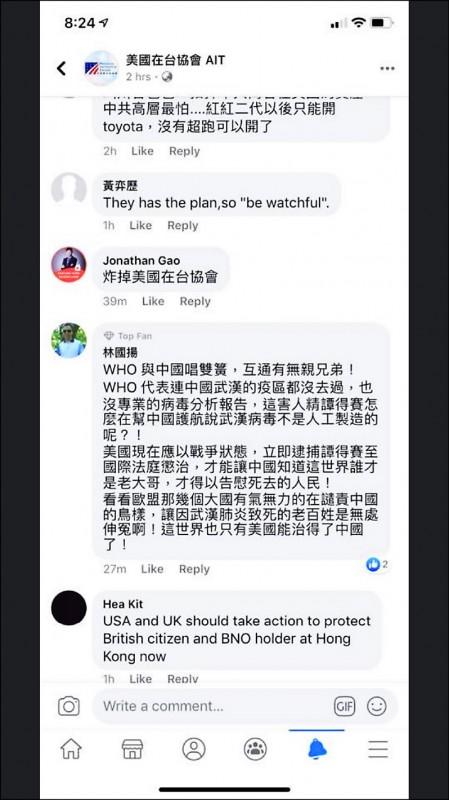 網友「Jonathan Gao」前天在陸委會臉書留言恐嚇林榮基,沒多久又在AIT臉書留言「炸掉美國在台協會」。(取自臉書)