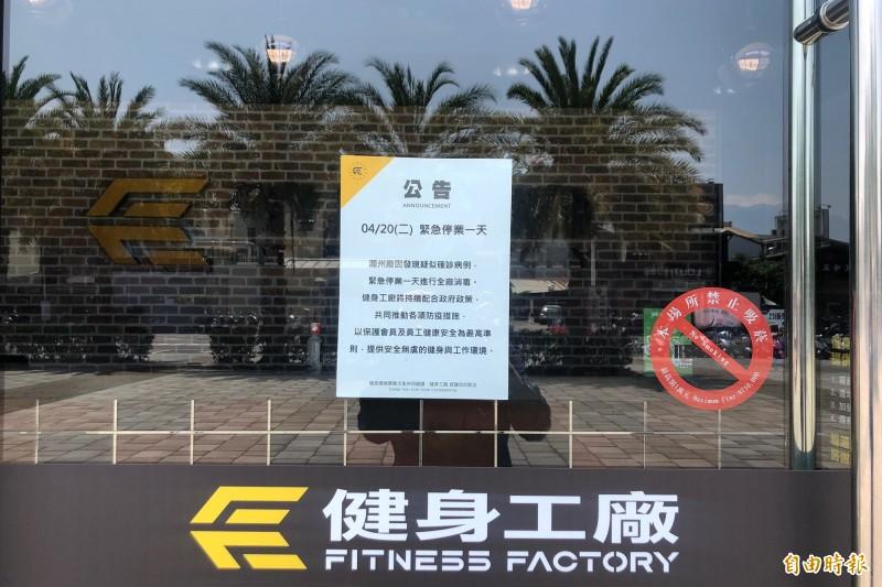 潮州健身工廠20日凌晨緊急對會員發送簡訊,並宣布停業1天,進行場館消毒。(記者邱芷柔攝)
