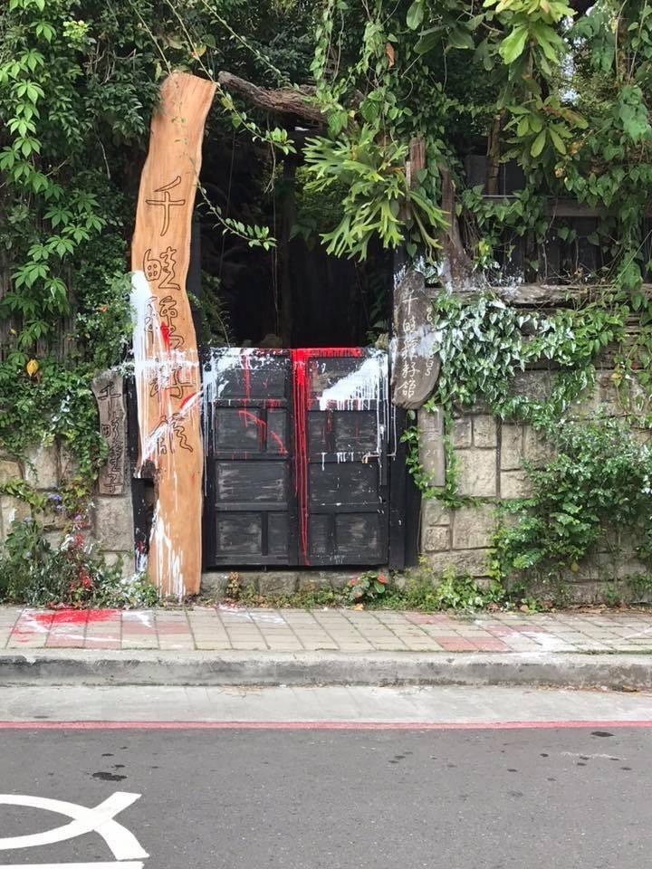 網路知名的台南千畦種子館大門遭人潑漆恫嚇。(記者王俊忠翻攝自千畦種籽館臉書)