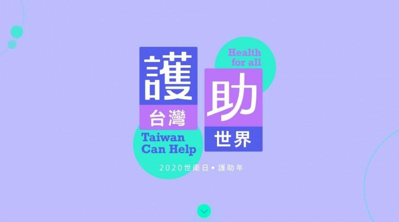 中央流行疫情指揮中心昨起推出「護台灣、助世界」運動,提供民眾捐助口罩管道。(取自護台灣助世界官網)