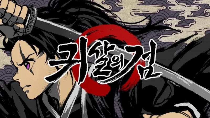 韓國遊戲《鬼殺之劍》遭批抄襲日本人氣漫畫《鬼滅之刃》。(圖翻攝自Google Play)