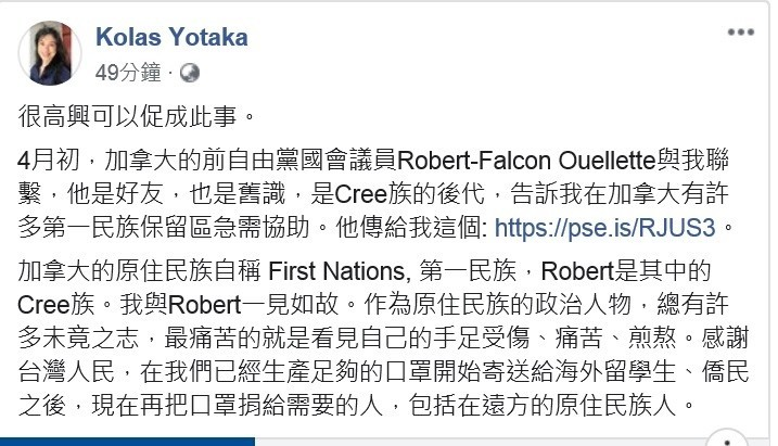 我國捐贈加拿大包括當地原住民50萬片口罩,行政院發言人谷辣斯・尤達卡(Kolas Yotaka)居間聯繫促成此事。(圖取自Kolas臉書)