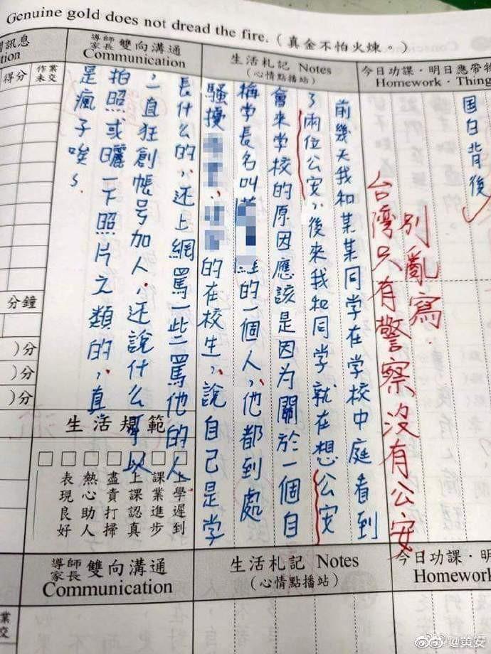 台灣有學生在日記中大量使用簡體字書寫,還稱台灣有公安,被教師糾正。(圖取自黃安微博)