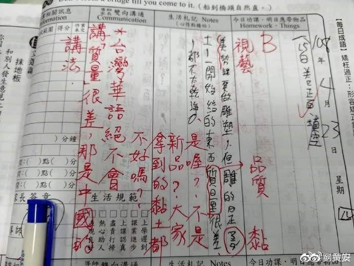 學生在日記中寫下「質量很差」,教師回應,台灣不說「質量」,而是「品質」。(圖取自黃安微博)