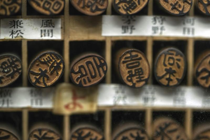 日本企業與政府長久以來的「印鑑文化」,被許多日本人視為「陋習」,也阻礙日本企業與政府數位化的革新;不過對於日本政府目前的防疫工作,印鑑文化反而成政府「在家上班」決策的阻礙。示意圖。(彭博)