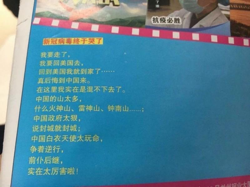 中國《中學生導報》近日刊登新詩《新冠病毒終於哭了》,直指武漢肺炎病毒由美國傳到中國,但台灣網友發現,這其實是高級反串。(圖擷取自PTT)