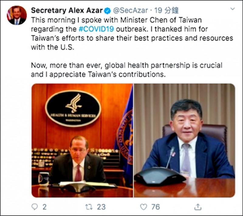 衛福部長陳時中日前與美國衛生部長阿札爾(Alex Azar)連線召開對話會議。(翻攝自推特)