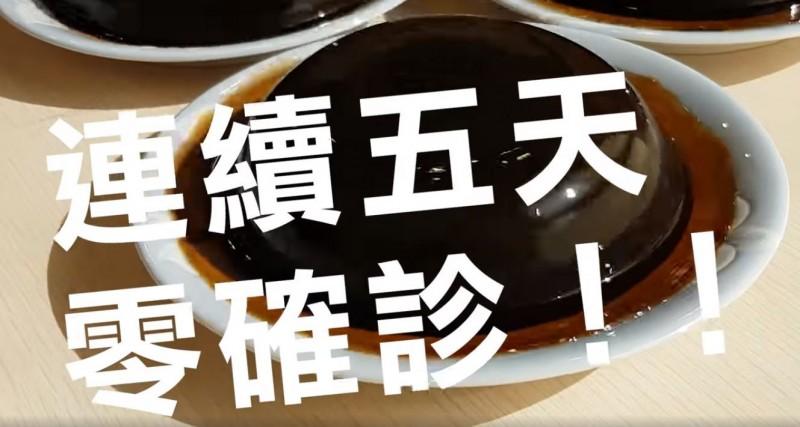 台灣防疫有成,已連續第5天出現「零確診」,民眾近來也搶購龜苓膏,來慶祝台灣防疫有成。對此,外交部也來線上教學,分享怎麼以英文跟不熟稔華語的各國朋友們介紹「龜苓膏」。(圖擷取自臉書_外交部)