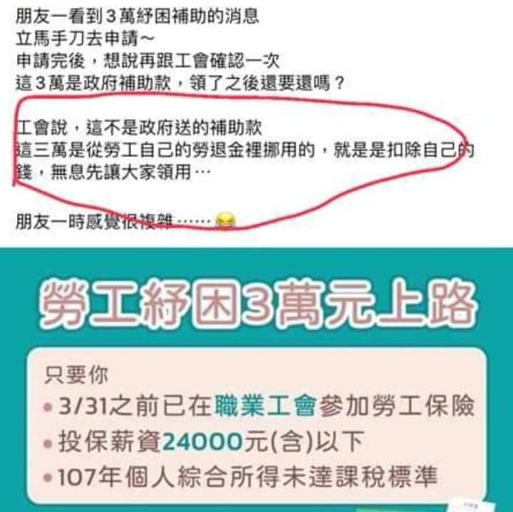 政府近日針對勞工發放的3萬元紓困金,網路上竟出現謠言,指政府發放的紓困金「是從勞工自己的勞退金裡挪用的」;《台灣事實查核中心》調查後判定該謠言為「錯誤訊息」。(圖擷取自《台灣事實查核中心》)