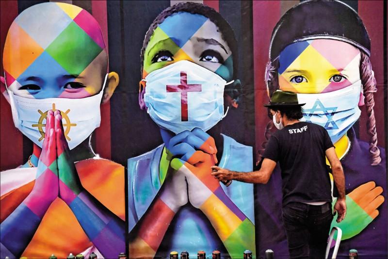 巴西街頭藝術家愛德華多.科布拉(Eduardo Kobra)的最新作品「共存」(Coexistence),描繪信仰不同宗教的兒童,全都因為武漢肺炎疫情戴上口罩。左起分別為佛教、基督教、猶太教。(法新社)